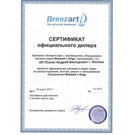Сертифика Breezart и Airgy