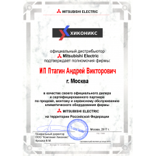 Сертификат Mitsubishi Electric